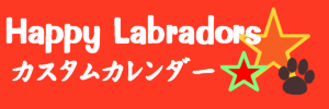 ハッピー・ラブラドールズ・カスタムカレンダー
